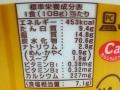 ココイチ 魚介の旨みスパイシーカレーラーメン_03