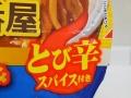ココイチ 魚介の旨みスパイシーカレーラーメン_02