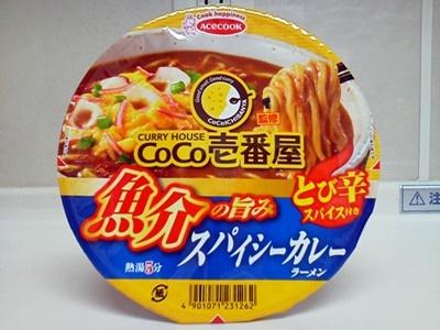ココイチ 魚介の旨みスパイシーカレーラーメン_01