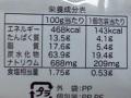亀田の柿の種 ココイチカレー_03