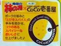 亀田の柿の種 ココイチカレー_02