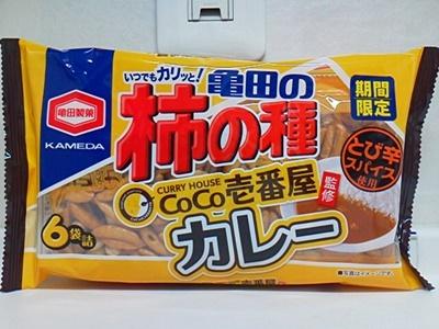 亀田の柿の種 ココイチカレー_01