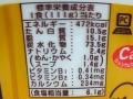 ココイチ 野菜の旨みコク辛カレーラーメン_03