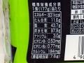 U.F.O. BIG わさマヨ地獄_03