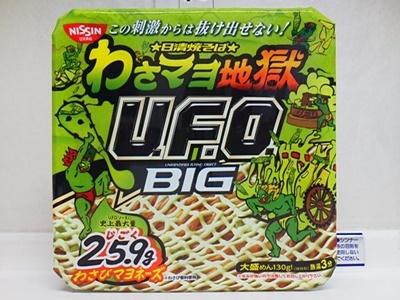 U.F.O. BIG わさマヨ地獄_01