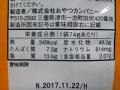 ベビースターラーメン 辛口スパイシーチキン_03