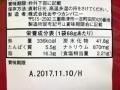ドデカイラーメン チーズもんじゃ味_03