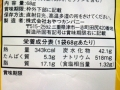 ドデカイラーメン 瀬戸内レモン味_03