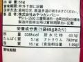 ドデカイラーメン 九州しょうゆ味_03
