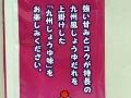 ドデカイラーメン 九州しょうゆ味_02