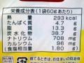 ベジタブルベビースター ツナマヨサラダ味_03