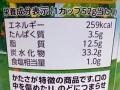 じゃがりこ 塩レモン味_03