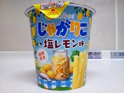 じゃがりこ 塩レモン味_01