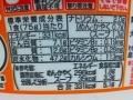 札幌みそ味_03