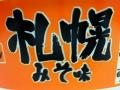 札幌みそ味_02