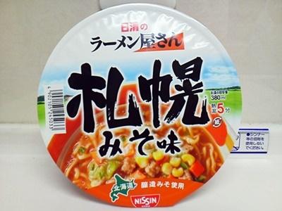 札幌みそ味_01