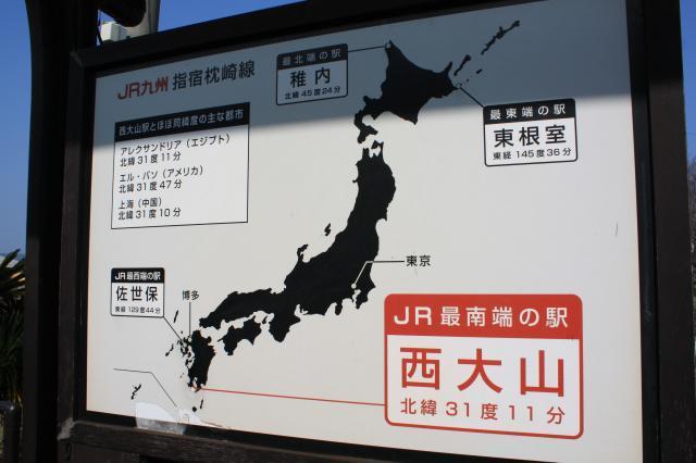 指宿枕崎60