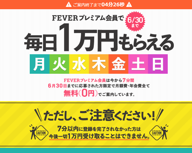 FEVER02.png