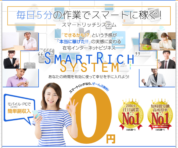 Smartrich01.png