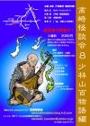 高崎怪談会8琵琶法師色違い