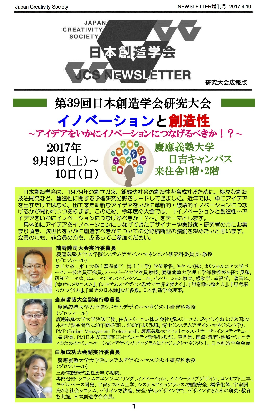2017NL4月研究大会広報版V2_1