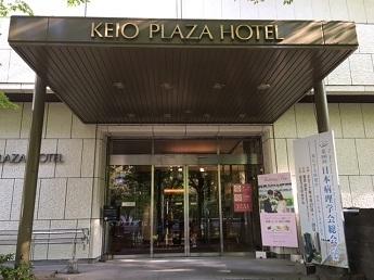 2017-4-30京王プラザホテル