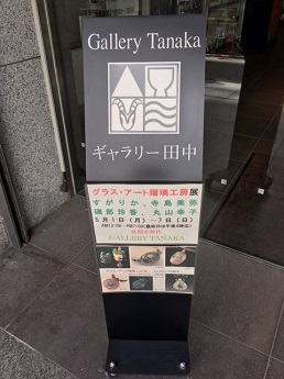2017-5-6田中