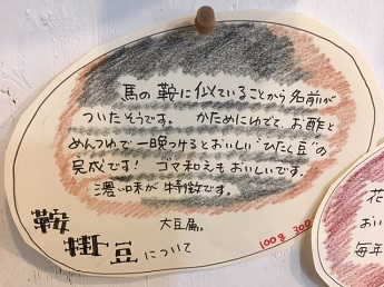 2017-6-17豆レシピ3