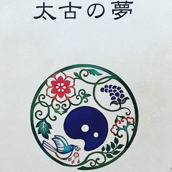 2017-6-30太古の夢