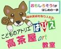 こどものアトリエぱぴえ 高茶屋art教室 ^▽^