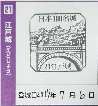 江戸城スタンプ