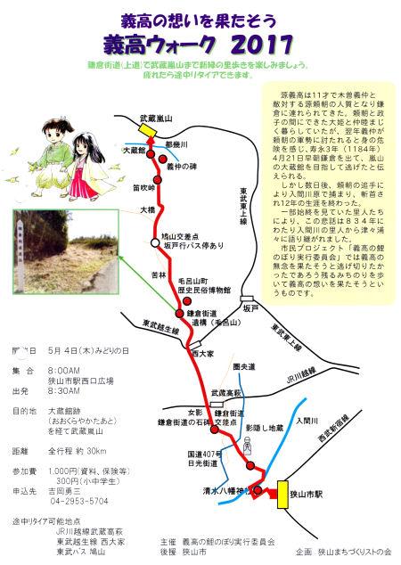 170508yoshitaka01.jpg
