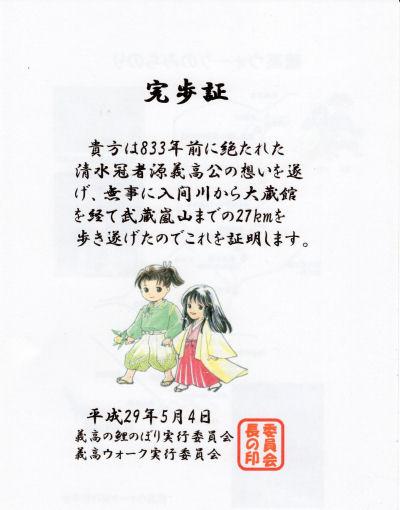 170508yoshitaka57.jpg