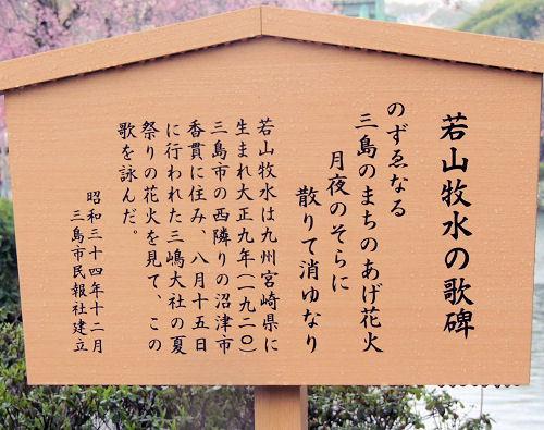 170708mishima45.jpg