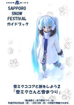雪まつり本販促ポスター 1