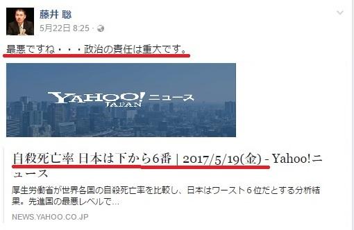 2017-5-25藤井先生FB