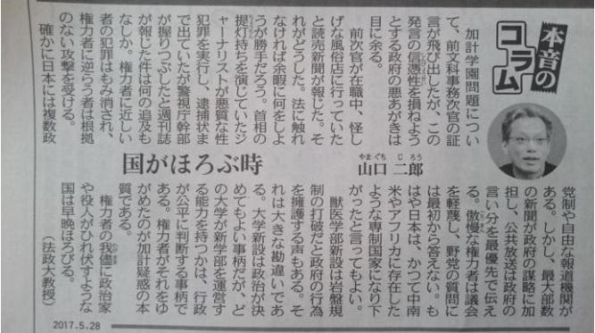 2017-6-1東京新聞のコラム