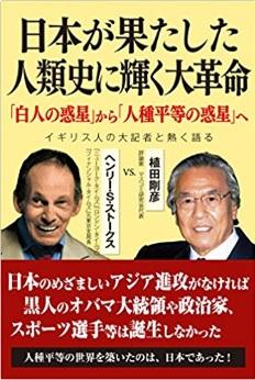 2017-6-4日本が果たした人類史に輝く大革命表紙
