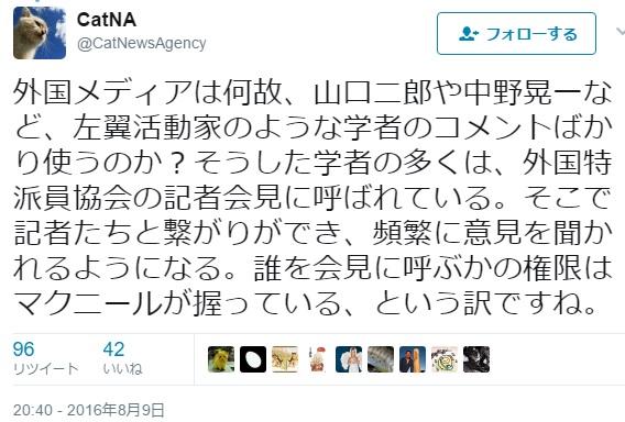 2017-6-8CatNAさんのツィート