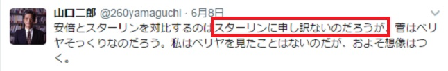 2017-6-10山口二郎のバカツィート