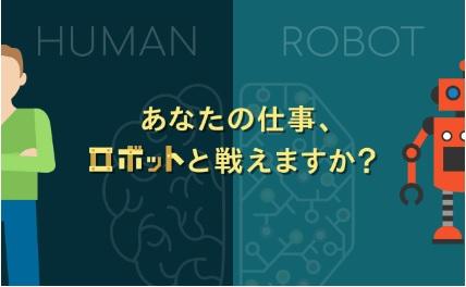 2017-6-21ロボット問題まとめ
