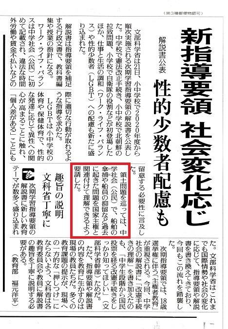 2017-6-27読売新聞6月22日朝刊