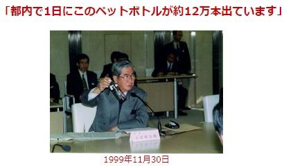 2017-6-30石原都知事ペットボトル会見