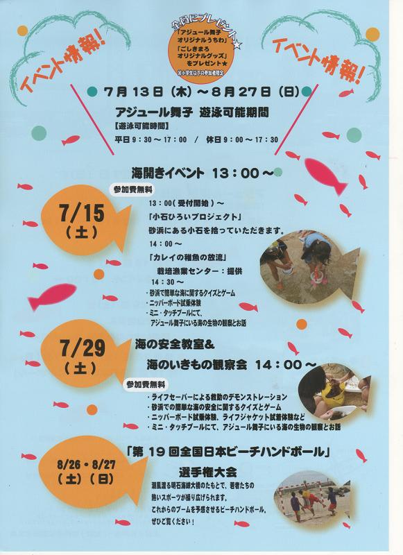 2017 アジュール舞子02