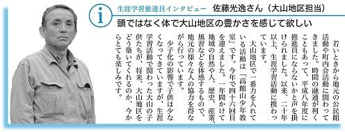 広報5月号特集(佐藤光逸さん)[108]