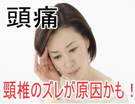 頸椎原因頭痛
