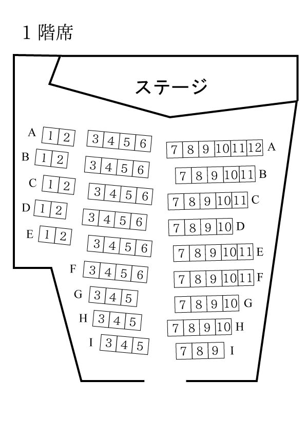 1階席席表