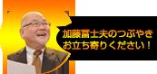 加藤冨士夫