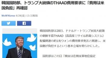 news韓国国防部、トランプ大統領のTHAAD費用要求に「費用は米国負担」再確認