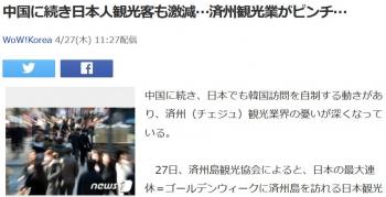 news中国に続き日本人観光客も激減…済州観光業がピンチ…